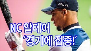 [SC스토리] NC 알테어 '마스크 논란은 잊고' 한국시리즈에 집중!