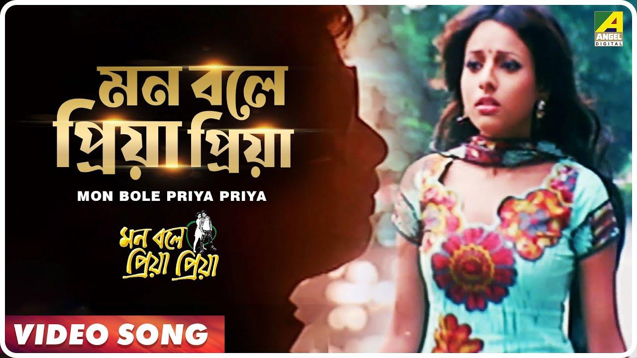Download Mon Bole Priya Priya   মন বলে প্রিয়া প্রিয়া   Bengali Movie Song   Aneek Dhar