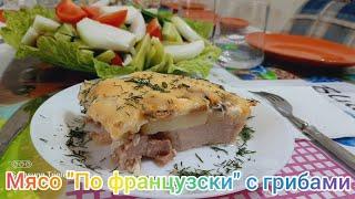 Мясо по французски с грибами мясо пофранцузски еда рецепт сыр грибы картофель свинина