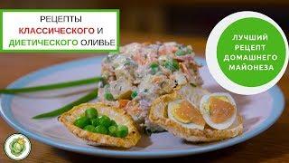 Классический и диетический оливье// Домашний майонез и йогуртовая заправка