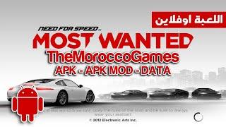 طريقة تحميل Need for Speed Most Wanted  مهكرة او بدون  تهكر مع apk و obb مجانا من Mediafire