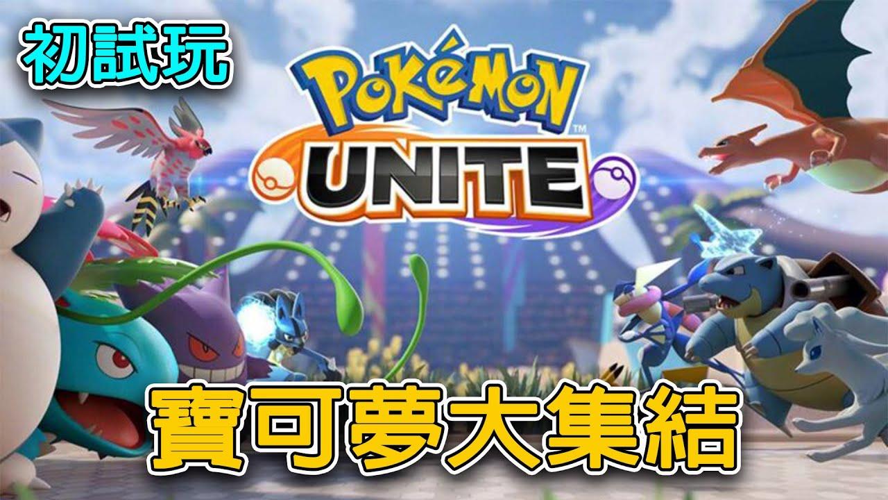 【寶可夢大集結】新手初試玩~ 操控寶可夢來場5對5的對戰吧!|Pokémon UNITE|