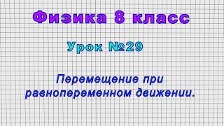 Физика 8 класс (Урок№29 - Перемещение при равнопеременном движении.)