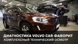 Диагностика автомобилей Volvo перед покупкой. Комплексный технический осмотр Вольво
