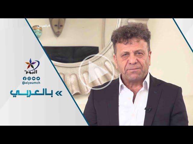 برنامج بالعربي - تداعيات الأزمة السورية على اللاجئين السوريين في هولندا وأوربا