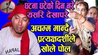 Bharatpur kandaपरिवारै सकिदानि नरेले आत्मियता नदेखाएको खुलासा|अचम्म मान्दै प्रत्यक्षदर्शीले खोलेपोल|