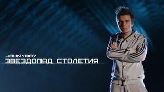 Johnyboy Звездопад столетия (интро к альбому МИМО ТЕНЕЙ)