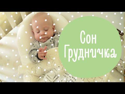 Сон Грудничка | 7 Секретов Безопасного И Спокойного Детского Сна | Family Is...