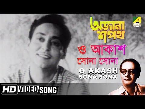 O Akash Sona Sona | Ajana Shapath | Bengali Movie Song | Hemanta Mukherjee