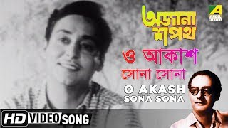 O Akash Sona Sona | Ajana Shapath | Bengali Movie Song | Hemanta Mukherjee