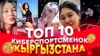 ТОП 10 КИБЕРСПОРТСМЕНОК КЫРГЫЗСТАНА🇰🇬 По PUBG MOBILE