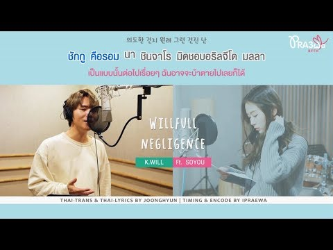 [Karaoke-Thaisub] K.will - Willful Negligence Ft. Soyou  by ipraewaBFTH