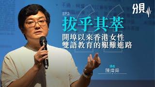 【分貝】陳煒舜:拔乎其萃──開埠以來香港女性雙語教育的艱難進