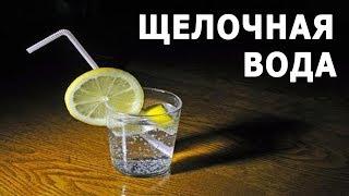 ★ Щелочная вода предотвращает рак и избавляет от токсинов. Узнай 3 простых рецепта ее приготовления