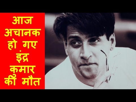 Inder Kumar died in the morning