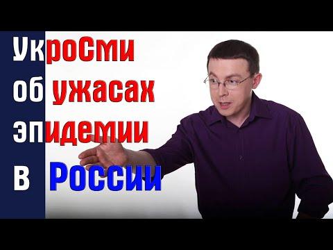 УкроТВ об ужасной эпидемии в России