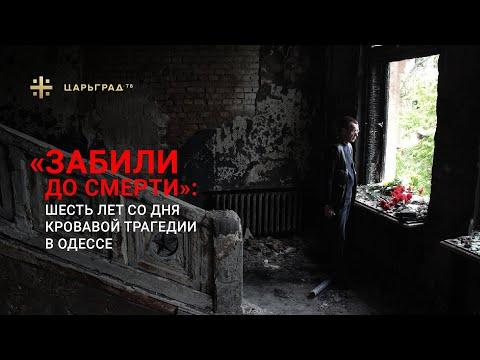 """""""Забили до смерти"""": Шесть лет со дня кровавой трагедии в Одессе"""
