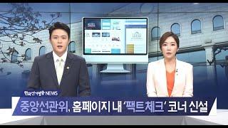 제164회 한국선거방송 뉴스