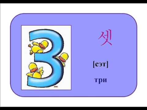 Урок 6 1 Корейский язык для 1 класса автор Ольга Син - YouTube