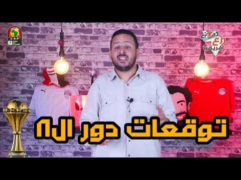 تونس علي خطي البرتغال وثبات الجزائر في ملخص دور ال١٦