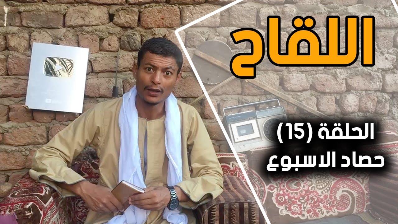 حصاد الاسبوع | الحلقة ١٥ | ابو التركي الصعيدي