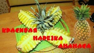 Домашняя кухня / Красивая нарезка ананаса. / Кулинария. / Кухня.