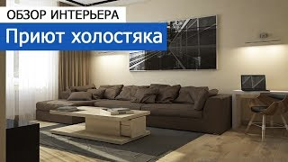 видео Эксклюзивный дизайн интерьера квартиры