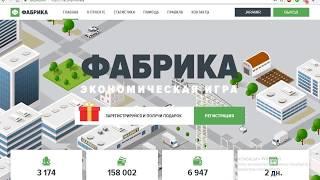 factory.money (Фабрика )  -  денежная online игра с выводом на кошельки !