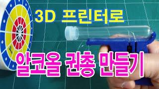 3D프린터로 알코올 권총 만들기, alcohol pis…