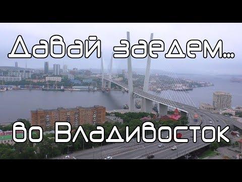 Давай заедем... во Владивосток