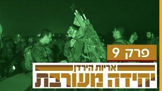 יחידה מעורבת - פרק 9 בשידור בכורה ביוטיוב!