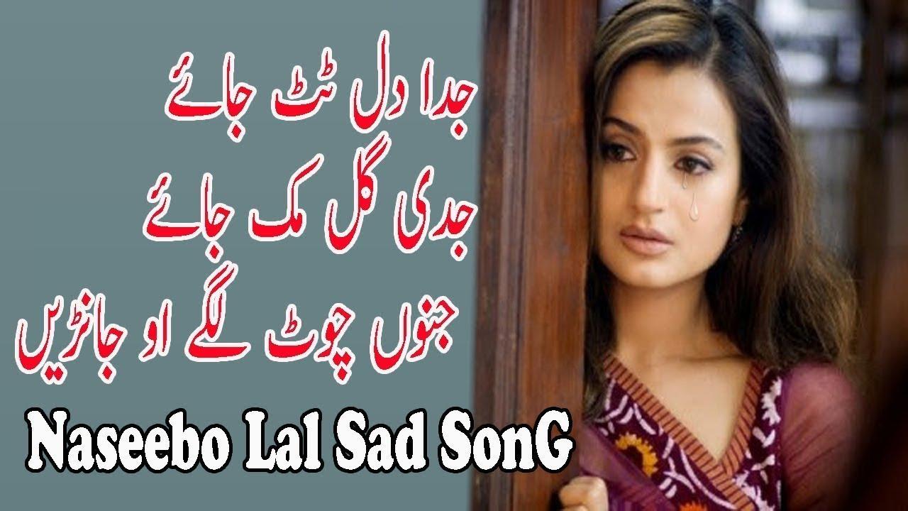 Jida Dil Tut Jaye Naseebo Lal Punjabi Sad Song Heart Touching