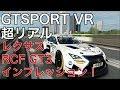【GTSPORT】VR レクサスRC-F GT3 インプレッション