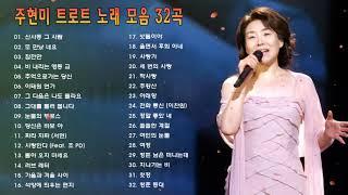 주현미 트로트 노래 모음 32곡 연속듣기