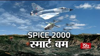 RSTV Vishesh - 07 March 2019: Spice 2000 - Smart Bomb | Spice 2000 - स्मार्ट बम