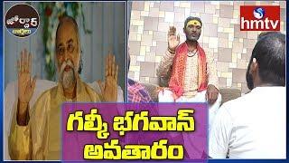 గల్కీ భగవాన్ అవతారం || Village Ramulu Comedy || Jordar News | hmtv Telugu News