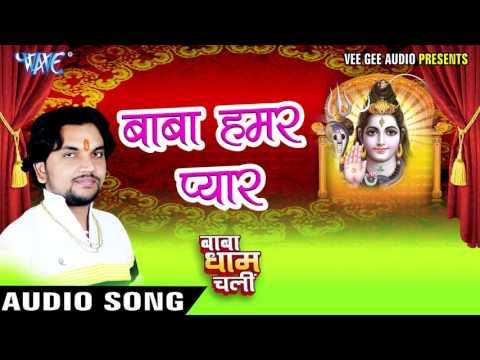 बाबा हमार प्यार - Baba Dham Chali - Gunjan Singh - Bhojpuri Kanwar Songs 2016 new