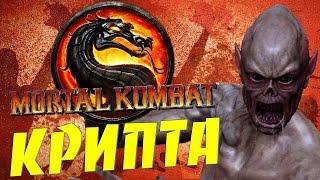 Mortal Kombat Komplete Edition - Крипта и Некрополис