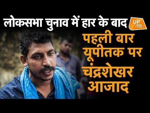 EXCLUSIVE : चुनाव में हार के बाद UPTak पर Chandrashekhar Azad