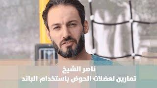 ناصر الشيخ - تمارين لعضلات الحوض باستخدام الباند