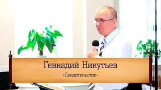 """Геннадий Никутьев - """"Свидетельство"""""""