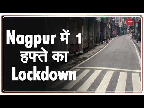 Corona Update: Nagpur में 1 हफ्ते का Lockdown, Punjab और Gujarat में स्कूल हुए बंद | Hindi News