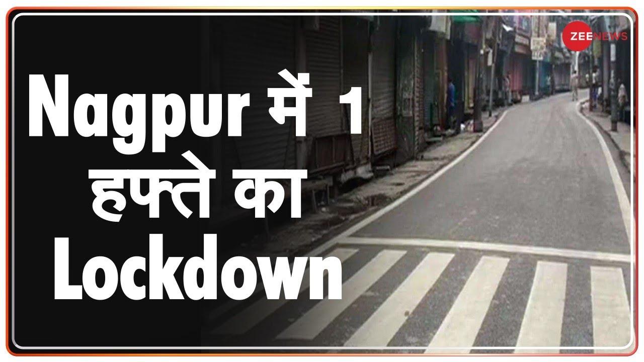 Download Corona Update: Nagpur में 1 हफ्ते का Lockdown, Punjab और Gujarat में स्कूल हुए बंद | Hindi News