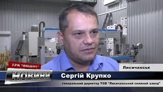 """Спеціалісти з Польщі відвідали виробництво """"Лисичанського склозаводу"""""""