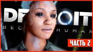 Detroit: Become Human Прохождение #2 - Андроиды против человечества!