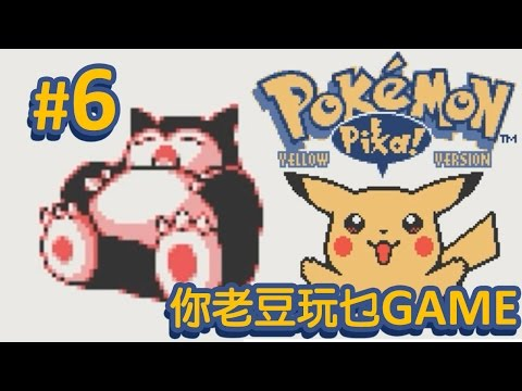 Pokemon Yellow #6 能否收服卡比獸?【GameBoy】你老豆玩乜Game