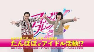 新シリーズの最新情報をたんぽぽとアイカツ!のアイドルたちがお届け☆ ...