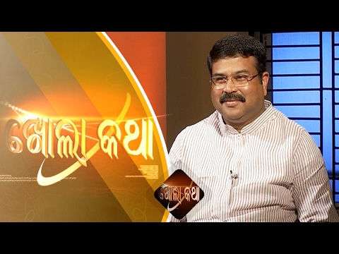 Kholakatha Ep 484 16 Feb 2017 || BJP Politician Dharmendra Pradhan