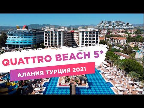 Обзор Quattro Beach 5* Алания Турция 2021