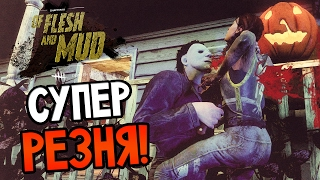 Dead by Daylight - СУПЕР РЕЗНЯ!